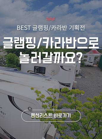 BEST 글램핑/카라반 기획전