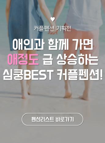 BEST 커플펜션 기획전!