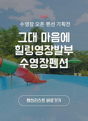 수영장 오픈 펜션 기획전